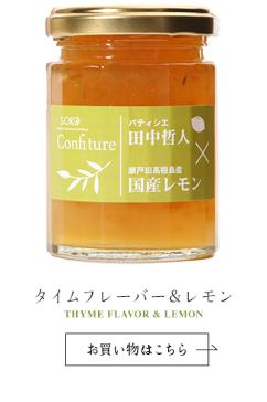 タイムフレーバー&レモン