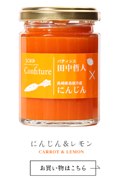 にんじん&レモン