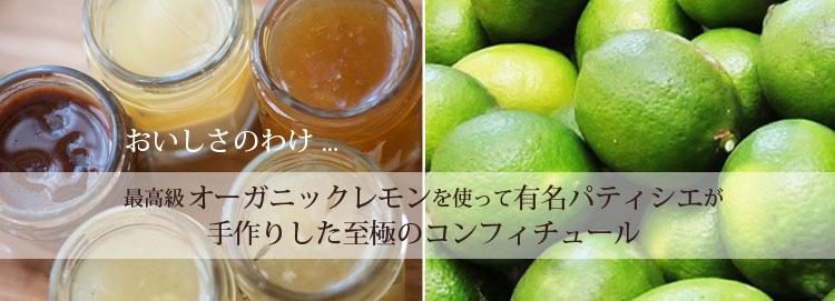 最高級オーガニックレモンを使って有名パティシエが手作りした至極のコンフィチュール